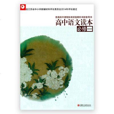 高中語文讀本必修一(必修1)蘇教版(大32開)江蘇鳳凰教育出版社