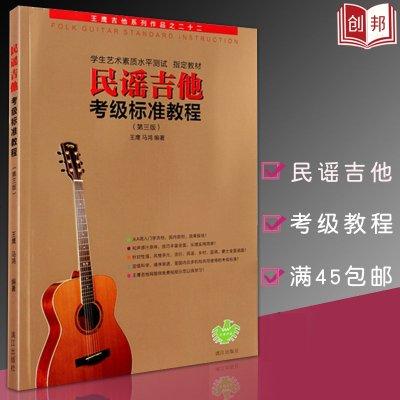 【满45】民谣吉他考级标准教程第三版教材自学吉他教学书 吉他教程 零基础吉他教材吉他书籍民谣吉他初学者入教程自