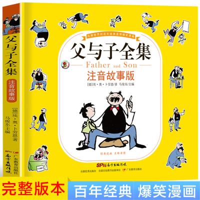 厚本父与子完整版 注音版彩色漫画书6-8-12岁小学生课外书籍 儿童成长经典幽默搞笑漫画书小学生课外漫画卡通连环画图书籍