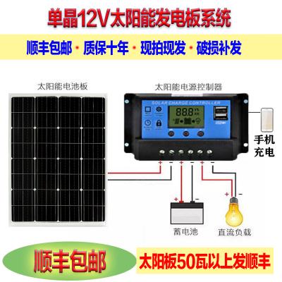 單晶硅太陽能電池板50W家用光伏發電100瓦充電板古達12V太陽能板 單晶20W太陽能板12V引線20cm
