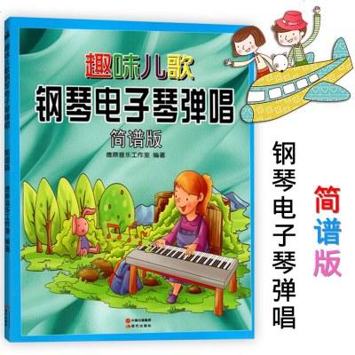 【单册】正版儿童少儿初学钢琴电子琴入教程琴谱从零起步学弹电子琴钢琴音乐经典歌曲初步手指练习教程书