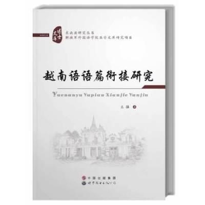 越南語語篇銜接研究