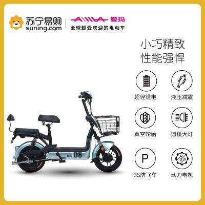 愛瑪(AIMA)小蘋果 電動車 可提取鋰電池 真空輪胎 新國標3C大證 電瓶車代步車 【4812】