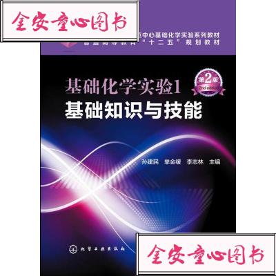 【单册】正版书籍 基础化学实验1基础知识与技能(孙建民)(第二版)
