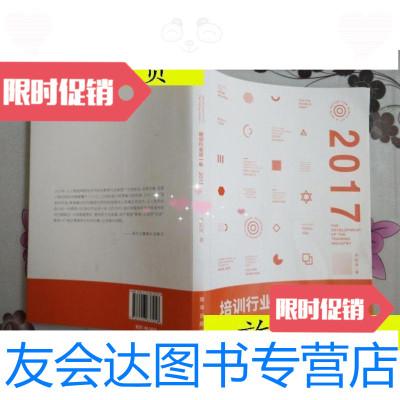【二手9成新】培訓行業這一年20*7/多知網新華出版社 9787516637258