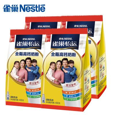 雀巢全脂高鈣奶粉全家營養奶粉家庭量版裝400g *4袋裝