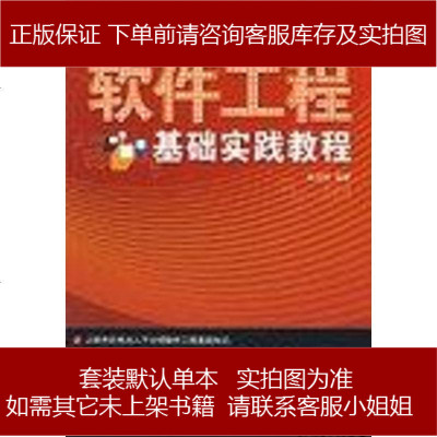 软件工程基础实践教程 吴洁明 清华大学 9787302163428