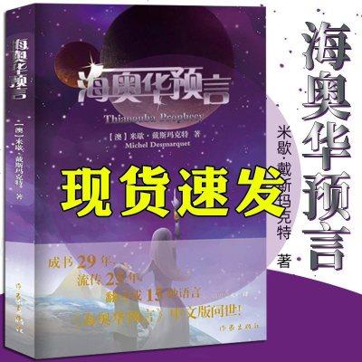 海奧華預言海奧華米歇戴斯瑪克特地球人的外星游記科幻外國小說書籍作家出版社