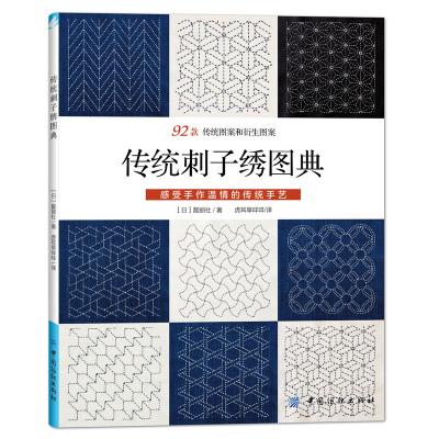 正版 傳統刺子繡圖典 92款傳統和衍生圖案 刺子繡書籍日本 感受溫情的傳統手藝 刺子繡圖案書手工書刺子繡教程書 刺繡