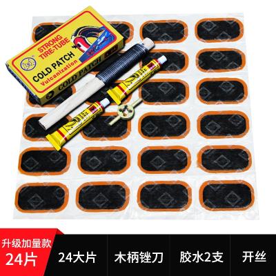 補胎膠片自行車補胎片山地車摩托車電動車補胎打氣筒修補工具套裝 升級加量24大片 套1