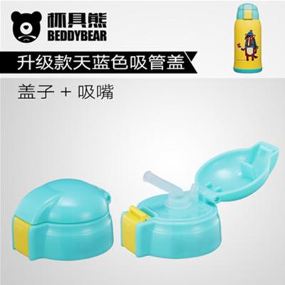 杯具熊 beddybear 原裝杯具熊兒童保溫杯配件杯蓋吸管蓋吸嘴升級版水壺杯套- 小馬吸管蓋
