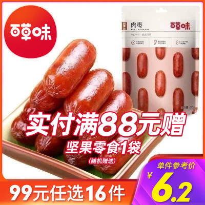 百草味 肉類零食 炭烤小香腸 60g 肉棗烤腸袋裝豬肉干肉類休閑零食小吃其他任選