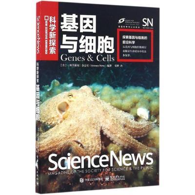 基因与细胞 生物科学 《科学新闻》杂志社(Science News) 新华正版
