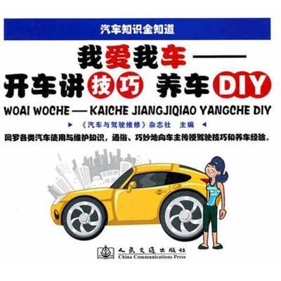 我愛我車:開車講技巧.養車DIY汽車與駕駛維修雜志社9787114092220