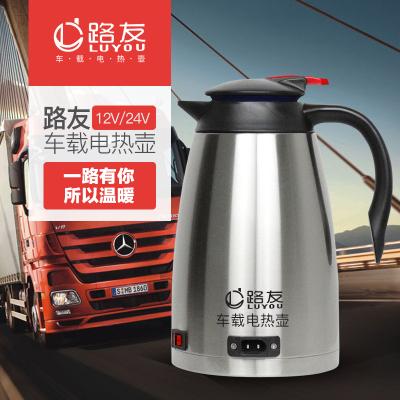 路友(LUYOU)車載電水壺 汽車燒水壺 雙層不銹鋼 大車用燒開水壺車載電熱水壺 24V黑色貨車