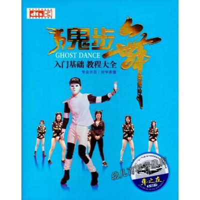 鬼步舞入基础视频教学墨尔本seve曳步舞初级教程高清DVD碟片