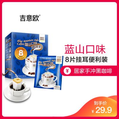 【2件5折】吉意歐geo藍山風味掛耳咖啡粉8g*8片/盒