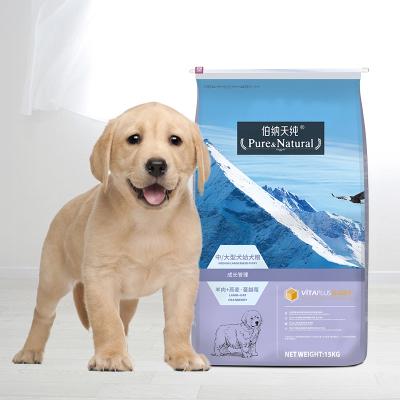 寵伯納天純 狗糧中大型幼犬金毛拉布拉多阿拉斯加薩摩邊牧糧15kg