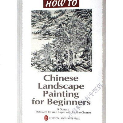 HOW TO Chinese Landscape Painting fo 9787119046150