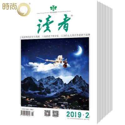 读者杂志文学文摘期刊全年杂志订阅新刊预订1年24期