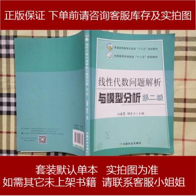 """线性代数问题解析与模型分析(第版)/国高等农林院校""""十""""规划教材 9787109238732"""