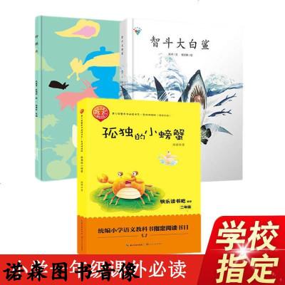 一年級推薦讀物套冊3本 孤獨的小螃蟹+種懶蟲+智斗大白鯊 暑期推薦讀物 一年級必讀書本 名校推薦