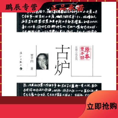 古爐 賈平凹 漓江出版社 9787540757595