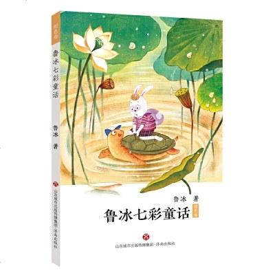 0930鲁冰七彩童话·橙色卷