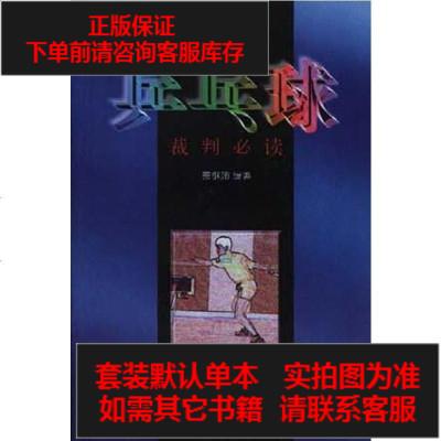 【二手8成新】乒乓球裁判必讀/學做裁判叢書 9787810512978