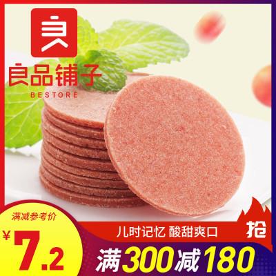 良品鋪子 原味山楂片 250gx1袋裝 山楂干山楂零食小吃果脯蜜餞休閑食品袋裝