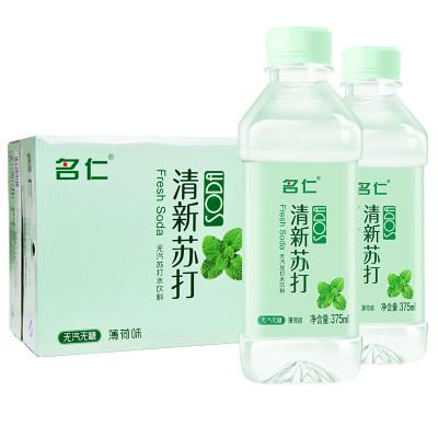 名仁苏打水薄荷苏打水饮料弱碱性水 无糖无汽纯净矿泉水24瓶清新口感