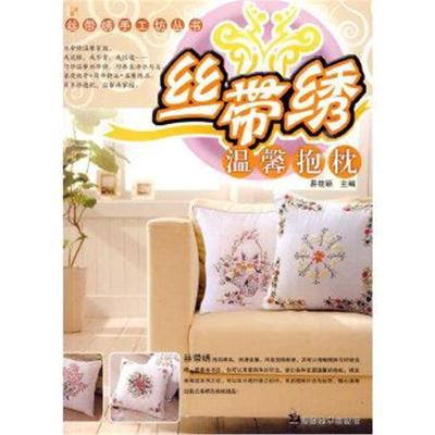 正版书籍 丝带绣手工坊丛书:丝带绣温馨抱枕 9787535633507 湖南美术出版