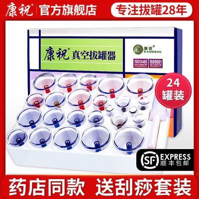 康祝正品拔罐器家用套真空氣罐24罐拔火罐吸濕非玻璃抽氣式祛濕罐