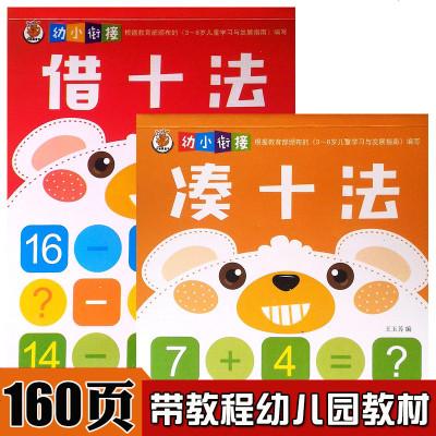 凑十法 借十10 20以内加减法天天练幼儿园中大班教材儿童书籍3-6-7岁算术本宝宝入学准备口算心算学前班数学题法幼