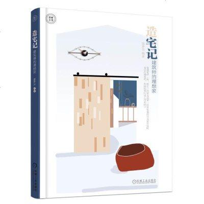 0902造宅记建筑师的理想家