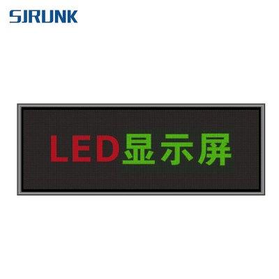 視疆(SJRUNK)LED顯示屏P3.75LED屏門頭廣告屏走字滾動屏模組表貼單雙色條屏P3.75雙色
