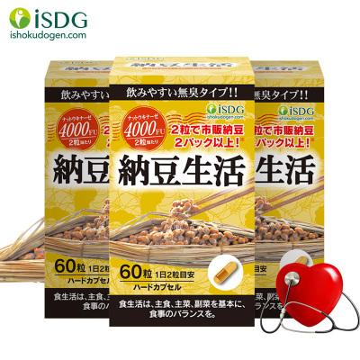 ISDG日本进口纳豆激酶纳豆生活软胶囊纳豆提取物(瓶装) 60粒 3瓶装