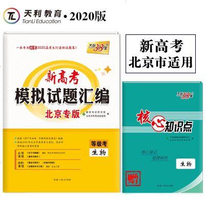天利38套 北京新高考模擬題 北京新高考專版 等級考 生物 附答案詳解詳析 備戰2020高考高中高三總復習模擬測試