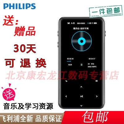 【送硅膠保護套】飛利浦SA1508 MP3播放器 支持外放 藍牙4.2 學生英語聽力AB復讀 音樂隨身聽錄音收音機 藍色