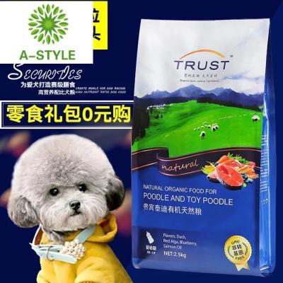 幼犬狗糧 泰迪狗糧 奶糕小型犬主糧 貴賓比熊專用犬主糧2.5kg