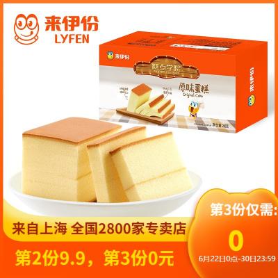 來伊份純蛋糕早餐面包西式糕點心軟雞蛋糕營養食品零食小吃原味230g