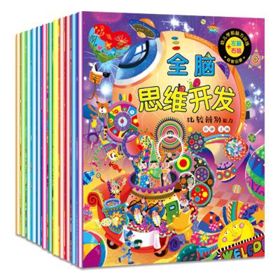 全腦思維開發 共12冊 3-6歲兒童邏輯思維玩出記憶力創造力 左右腦開發益智游戲書 寶寶早教親子互動游戲啟蒙認知圖書 智