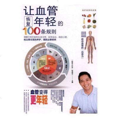 讓血管恢復年輕的100條規則健身與保健書籍