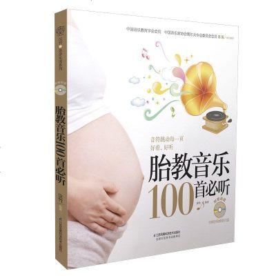 胎教音乐100首必听(附MP3光盘1张)孕妇怀孕胎教书 育儿书籍 孕妈妈准爸爸