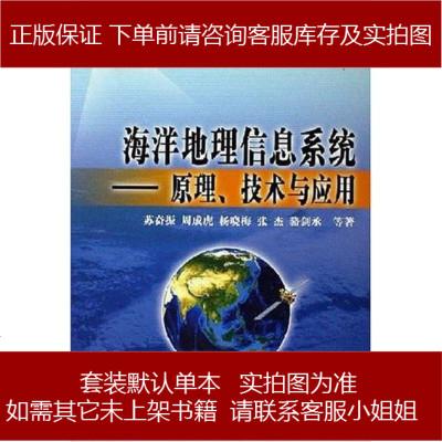 海洋地理信息系统 苏奋振等 海洋出版社 9787502765002