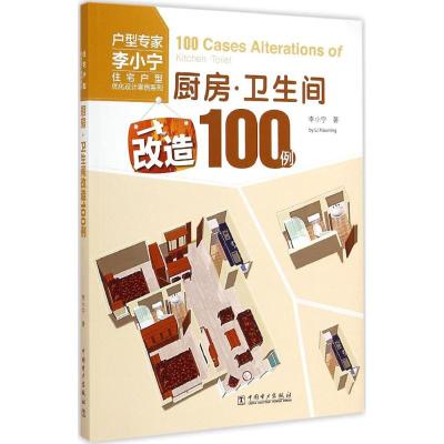厨房·卫生间改造100例