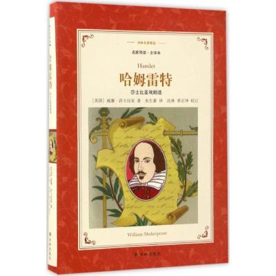 正版现货 哈姆雷特 (英)威廉·莎士比亚(William Shakespeare) 著;朱生豪 译 译林出版社 9787