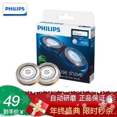 飞利浦(Philips)剃须刀刀头HQ4 剃须刀配件PQ182 PQ187 PQ190 PQ216 PQ226