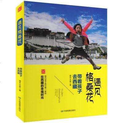 遇见格?;?带着孩子去西藏) 西藏旅游书籍 亲子西藏旅游指南 在西藏的幸福时光 西藏自驾游指南 绿豆芝麻 西藏旅游书