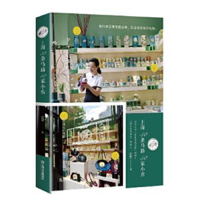 正版 跟俞菱逛马路:上海50条马路50家小店 上海文艺出版社 俞菱 9787532167357 书籍